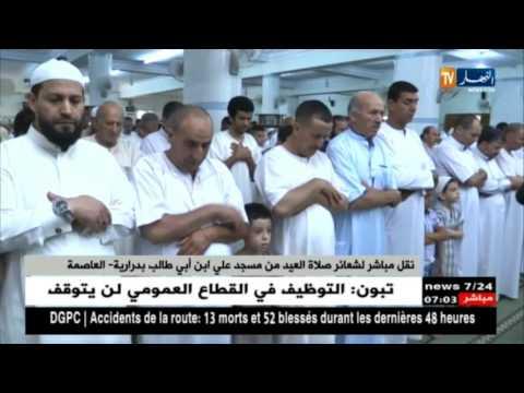 العاصمة: نقل مباشر لشعائر صلاة العيد من مسجد علي بني أبي طالب بالدرارية