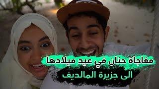 حنان وحسين - هدية حنان في عيد ميلادها !!