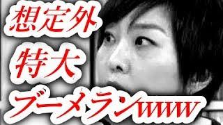 【衝撃】室井佑月キチガイ発言で批判殺到wwwまるで後進国みたい!! ご...