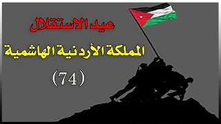 بناءا على طلب المتابعين فيديو عن عيد الاستقلال الأردني (74) 2020 عيد الاستقلال الاردني فخر للاردنين