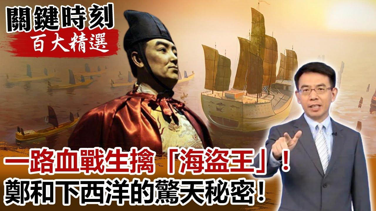「特種部隊」全帶上!一路血戰生擒「海盜王」鄭和下西洋的驚天秘密!【關鍵時刻百大精選】- 劉寶傑 劉燦榮
