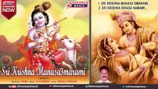 Sri krishna Manasasmarami || Sri Krishna Songs || Vasudeva Sri krishna