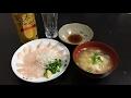 【カサゴ】釣って食べる 味噌汁 刺身 の動画、YouTube動画。
