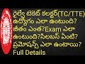 Railway Ticket Collector Job(TC/TTE) Full Details(Salary,qualifications,pramotions,exam pattern)