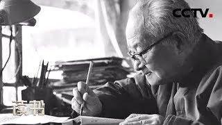 《读书》 20190523 汪曾祺 《梦见沈从文》 汪曾祺的良师益友| CCTV科教
