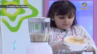 الشيف الصغير صبا تعد وصفة الحمص في مطبخ صغار ستار روتانا