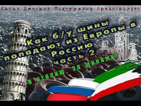 Как шины Б/У попадают из Европы в Россию   ШИНЫ БУ из Италии   Калининград - Рим