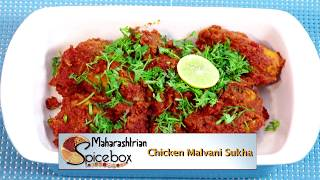 Chicken Malvani Sukha/How to make Chicken Malvani Sukha/Marathi recipe/Chicken recipe