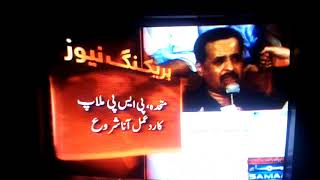 Last press conference of mqm pakistan