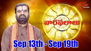 Vaara Phalalu | Sept 13th to Sept 19th 2015 | Weekly Predictions 2015 Sept 13th to Sept 19th