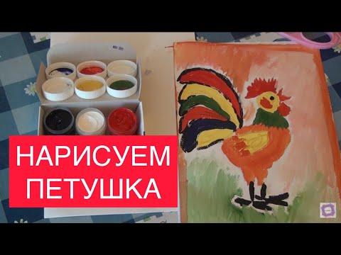 Краски гуашевые ЛУЧ / Gouache paints / Как нарисовать петуха Rooster