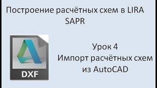 Построение расчётных моделей в Lira Sapr Урок 4
