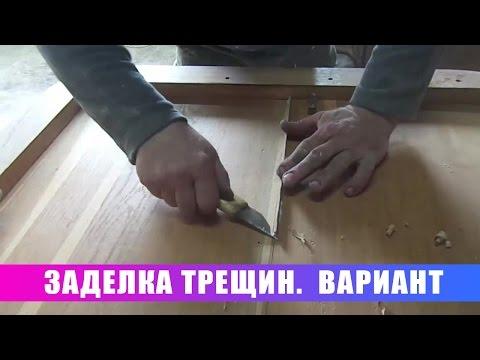 Как заделать трещину в дереве
