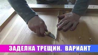 видео Щели в деревянном полу: как и чем лучше заделать?