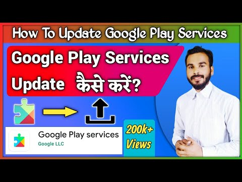 Google Play Service Update Kaise Karen| How To Update Google Play Service|