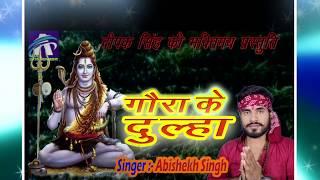 NEW BOLBUM SONG 2017/A Ganesh ke papa/singer:- abhisekh singh golu
