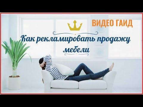 Реклама интернет магазина мебели. Стратегия продвижения