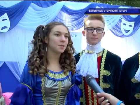 ТВ-Бердянск: 18 09 Бердянськ  Сторінками історії