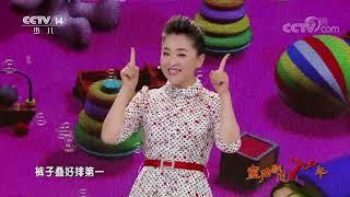 [音乐快递]《自己的事情自己做》 演唱:月亮姐姐 赵海西|CCTV少儿