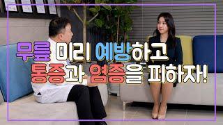 무릎 미리 예방하고 통증과 염증을 피하자!_헬스톡톡시즌…