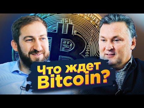 Что ждет Bitcoin? Михаил Чобанян - основатель Kuna / Bitcoin, криптовалюта, прогноз