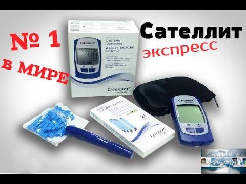 Глюкометр Сателлит экспресс | инсулиновые | инсулиновая | глюкометр | экспресс | сателлит | сазарный | инсулин | диабет_1 | правда | купить