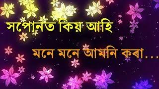 Xopunt kio ahi mone mone amoni kora,Achurya, Lyrical Video For Whatsapp Status