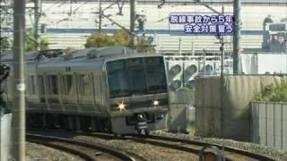 JR福知山線の脱線事故から5年 安全への誓い新たに(10/04/25)
