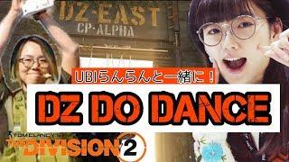 【Division2】UBIのらんらん再来!一緒にダークゾーンいくぞ!【DZ DO DANCE】【超高画質配信】 松嶋初音 動画 27