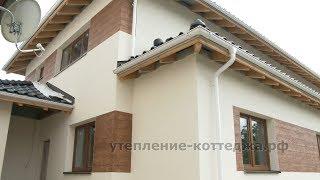 видео Внешняя отделка домов в Твери