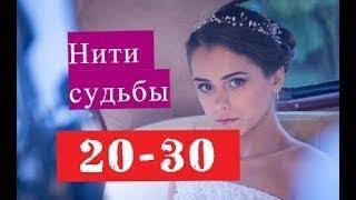 Нити судьбы 20 30 Анонсы и содержание серий 20 30 серии Мереживо долі