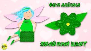 Учим цвета в стихах с феей Алёнкой. Зеленый цвет.  Развивающие мультфильмы для малышей