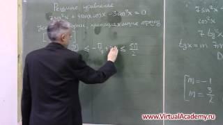 Однородное тригонометрическое уравнение - задача C1 из ЕГЭ