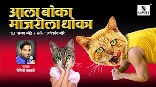 Aala Boka Manjrila Dhoka - Marathi Lokgeet - Su...