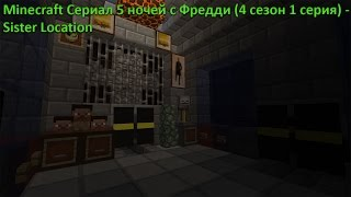 Minecraft Сериал 5 ночей с Фредди (4 сезон 1 серия) - Sister Location