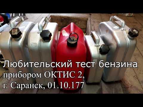 Любительский тест бензина ОКТИС 2. Саранск, Мордовия, 01.10.2017г.