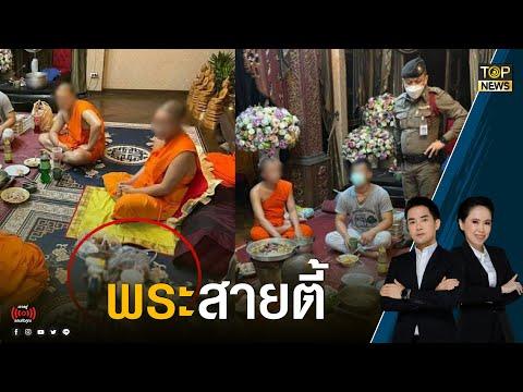 งามไส้! เจ้าอาวาส 3 วัดกลางเมืองเชียงใหม่ตั้งวงกินหมูกระทะซดเหล้า  ข่าวเด่นทั่วไทย   TOP NEWS