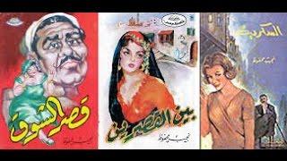 افضل 10 روايات و كتب للادباء العرب واشهرهم علي الاطلاق