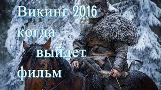 Викинг 2016 когда выйдет фильм