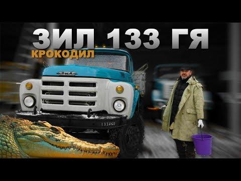 НАШЛИ НОВЫЙ ЗИЛ!!! ЗИЛ-133 ГЯ/Мега машины СССР/Иван Зенкевич