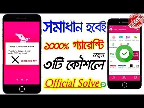 bKash app error 7283 problem officially Solve || The App is Under maintenance Solution ||
