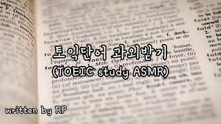 [한국어 ASMR] #139 토익단어 과외받기 (TOE…