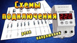 видео Реле напряжения перед УЗО