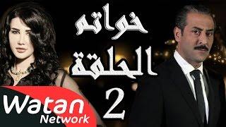 مسلسل خواتم ـ الحلقة 2 الثانية كاملة HD   Khwatem