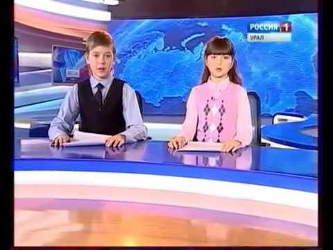 Детские новости, канал РОССИЯ1 Урал
