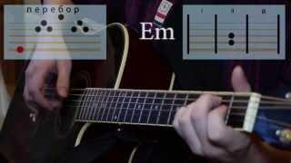 Как играть на гитаре песню группы ДДТ - Дождь? Разбор с Аккордами и Перебором в медленном темпе