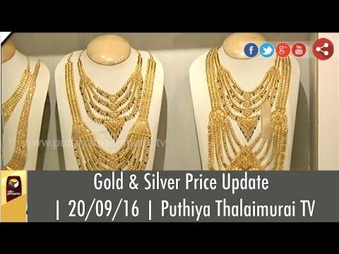 Gold & Silver Price Update   20/09/16   Puthiya Thalaimurai TV