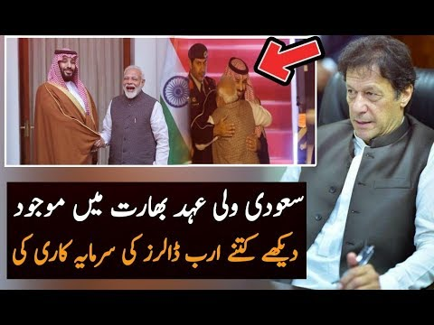 Saudi Crown Prince Visit Of India || How Much Saudi Arab Invest In India
