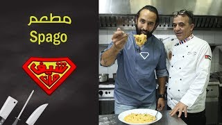 مطعم Spago