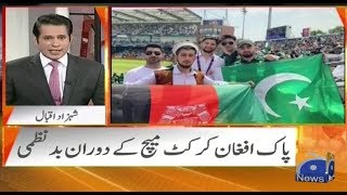 Naya Pakistan - Things turn violent during Pakistan Afghanistan Match